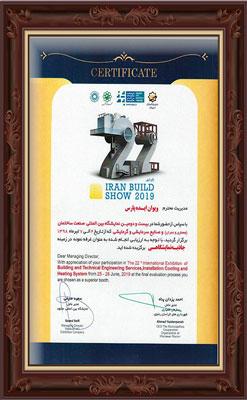 نمایشگاه بین المللی صنعت ساختمان